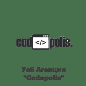 codopolis-logo