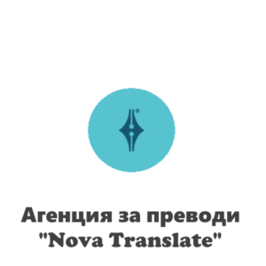 nova translate